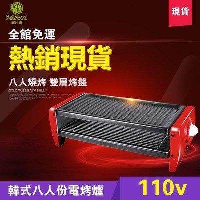 日和生活館 現貨!雙層電烤盤110V家用電燒烤盤韓式烤肉機無煙燒烤爐不黏鍋多功能 S686