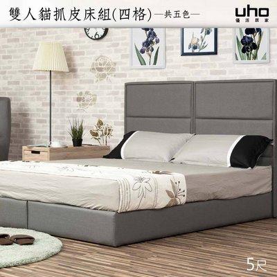 床組【UHO】波斯-折合式長格貓抓皮二件組(床頭片+床底)-5尺雙人
