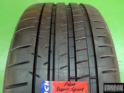 【鋁圈輪胎商城】全新 MICHLIN 米其林 PILOT SUPER SPORT PSS 265/40-18