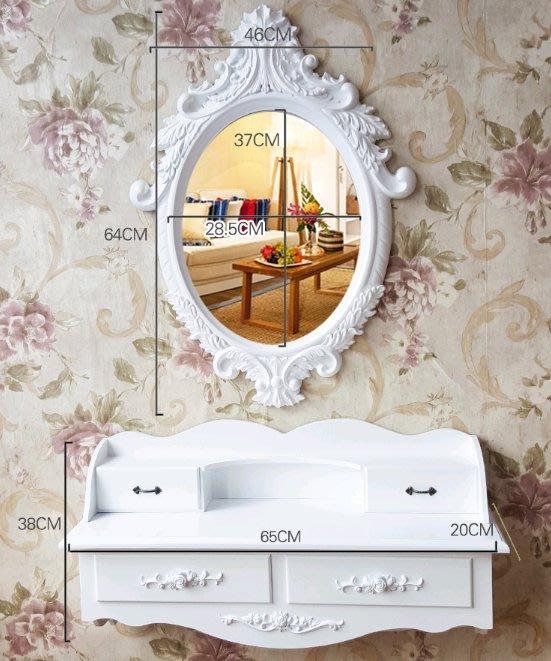 梳妝鏡 掛鏡 掛式化妝台 法式田園風 小家庭適用