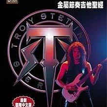 【中壢木吉可樂器】金屬節奏吉他聖經(附雙CD)
