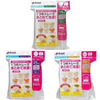 [小寶的媽] 日本利其爾Richell離乳食連裝盒 25ml / 50ml (副食品保存盒)