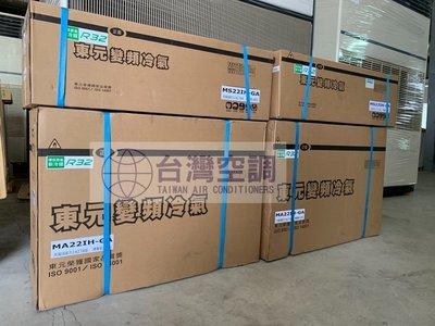【台灣空調】TECO東元冷氣(適 4-5坪) 一對一變頻冷專分離式冷氣MA22IH-GA能源效率1級