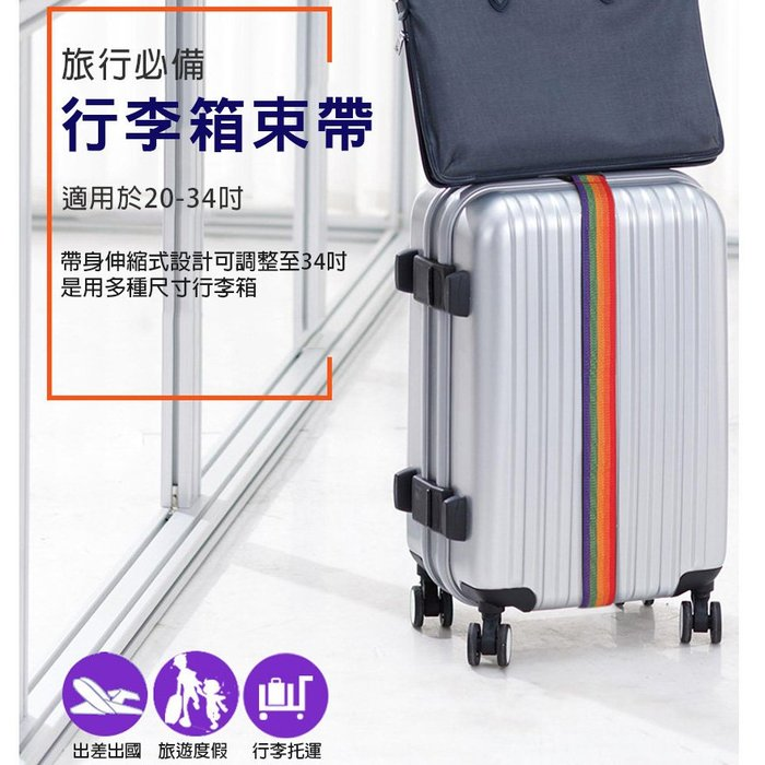 旅行箱束帶 多色 行李箱綁帶 固定綑帶 旅行箱捆帶 可調式行李帶 行李箱束帶 登機箱束箱帶 行李帶【Parade.3C】