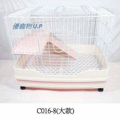【優比寵物】貼心寵兒C016-8(大款)豪華精緻(2層+1跳板)寵物籠.貓籠.貂籠.兔籠.龍貓 防噴尿/抽屜式底盤好清理