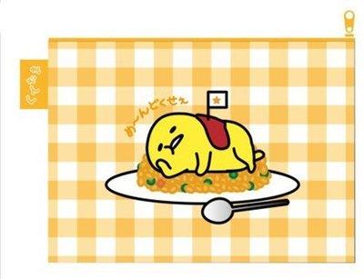 尼德斯Nydus~* 日本正版 三麗鷗 蛋黃哥 PVC材質 零錢包 化妝包 20x15cm 蛋包飯