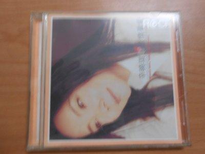 幸福2-1號倉庫】*CD** 辛曉琪 談情看愛  *共1片 編號A5