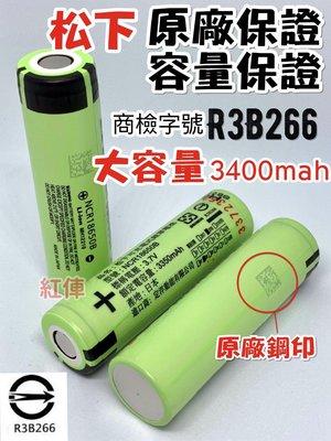 買2顆電池送收納盒1個~全新日本原裝Panasonic松下NC國際牌18650容量3400mah手電筒(原廠合格認證)