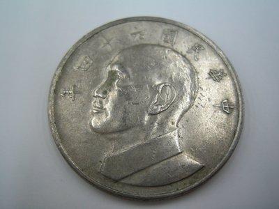 民國64年大5元硬幣.錢幣