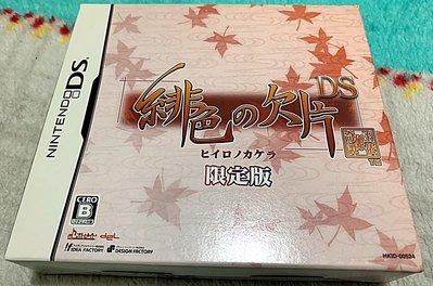 幸運小兔 NDS遊戲 NDS 緋色的欠片 深紅色碎片 DS 限定版 任天堂 2DS、3DS 主機適用 B9