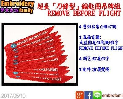 ※embrofami※ 超長刀鋒型紅底白字REMOVE BEFORE FLIGHT 鑰匙圈吊牌組 1組=7個