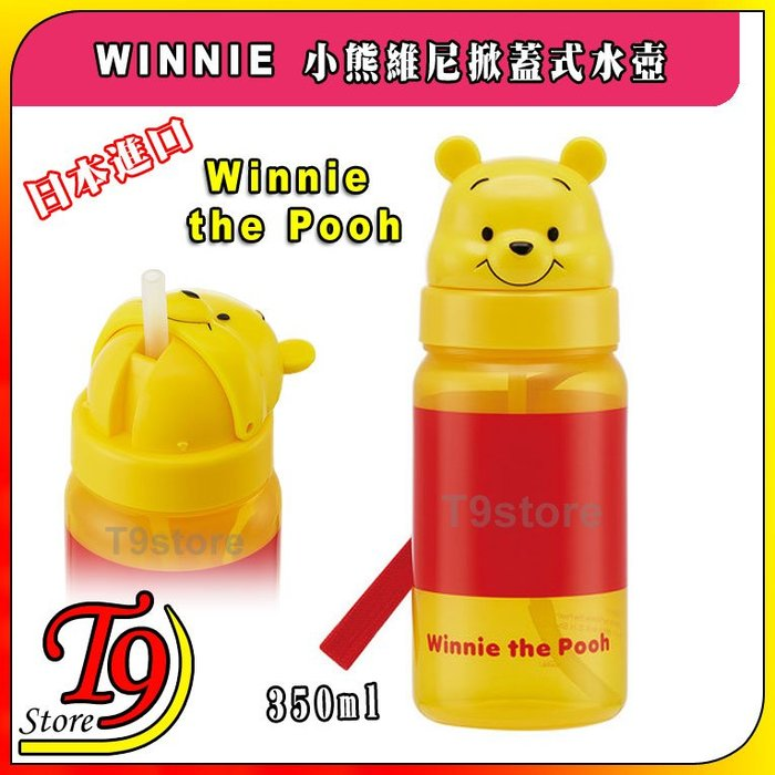 【T9store】日本進口 Winnie (小熊維尼) 掀蓋式幼童水壺