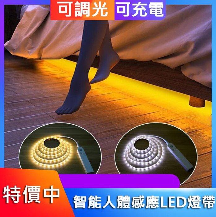 【台灣發貨】(充電款)2米可調光人體感應調光燈帶 人體led感應燈帶 智能感應燈 衣櫃燈 櫥櫃燈 走廊燈小夜燈 床圍燈