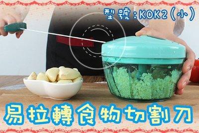 [盒子女孩]易拉轉食物切割刀(小)~KOK2~磨碎機 餃子餡 絞肉 攪拌機 手拉式 寶寶副食品 泥狀 糊狀 碎菜神器