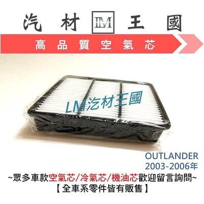 【LM汽材王國】 空氣芯 OUTLANDER 2003-2006年 濾心 濾芯 過濾器 三菱