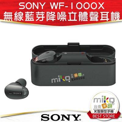【高雄MIKO米可手機館】SONY 索尼 WF-1000X 原廠真無線藍芽耳機 數位降噪 藍芽耳機 原廠公司貨
