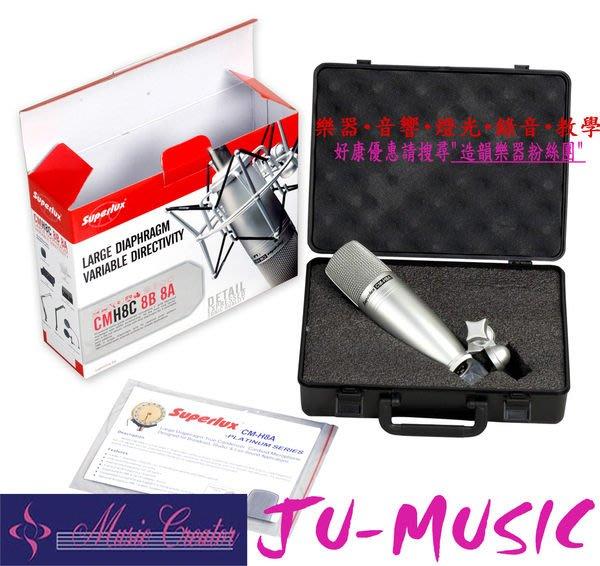 造韻樂器音響- JU-MUSIC - Superlux CM-H8A 專業級 大振膜 電容式 麥克風 錄音室等級