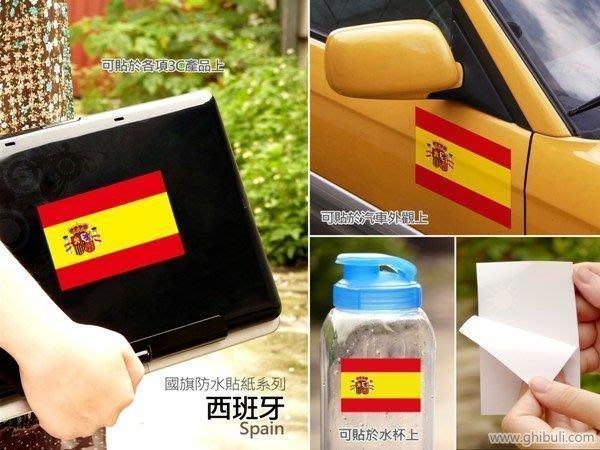 【國旗貼紙專賣店】西班牙國旗長形旅行箱貼紙/抗UV防水/各國、多尺寸都可訂製
