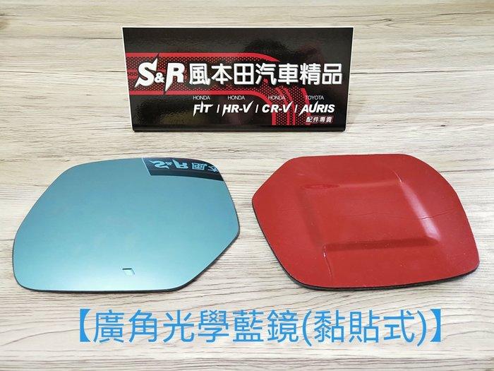 HONDA CR-V5 CRV 5代 CRV4.5代 專用 黏貼式 廣角藍鏡 廣角鏡 藍鏡