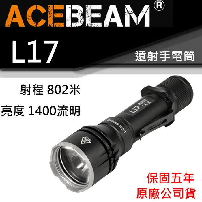 【電筒王 江子翠捷運站】ACEBEAM L17 歐司朗遠射手電筒 820米射程  採用18650電池 高亮度LED手電筒