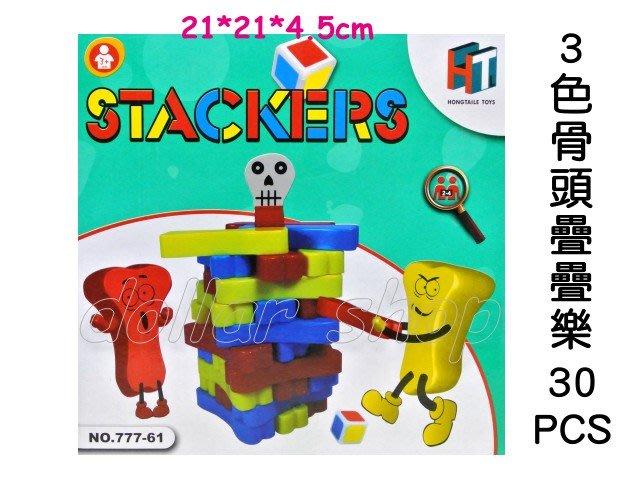 寶貝玩具屋二館☆【3色骨頭疊疊樂30片777-61】趣味平衡感疊疊樂遊戲☆【盒玩】