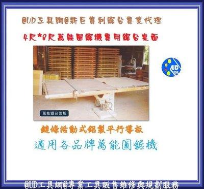 @UD工具網@萬能圓鋸機用組合式工作臺4尺*8尺裁切檯面 鏈條鋁推桿定位適用各式工業圓鋸機