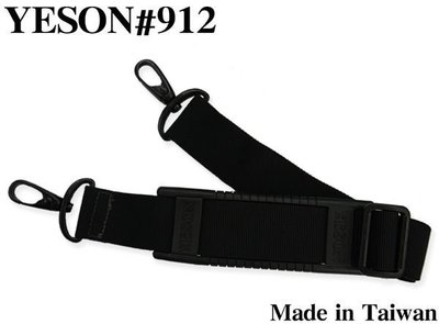 加賀皮件 YESON永生 台灣製造 防滑肩背帶 公事包 肩背包 旅行袋 皆適用 912(A)