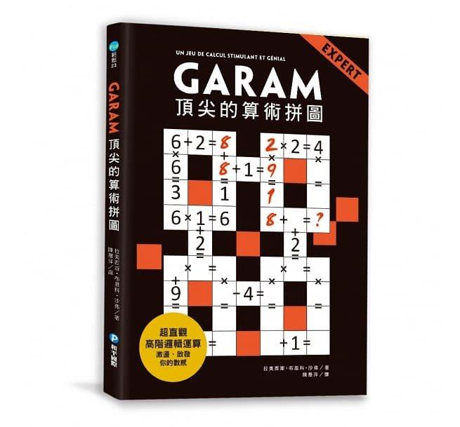 ☆天才老爸☆→【和平國際】GARAM頂尖的算術拼圖:超直觀高階邏輯運算,激盪、啟發你的數感