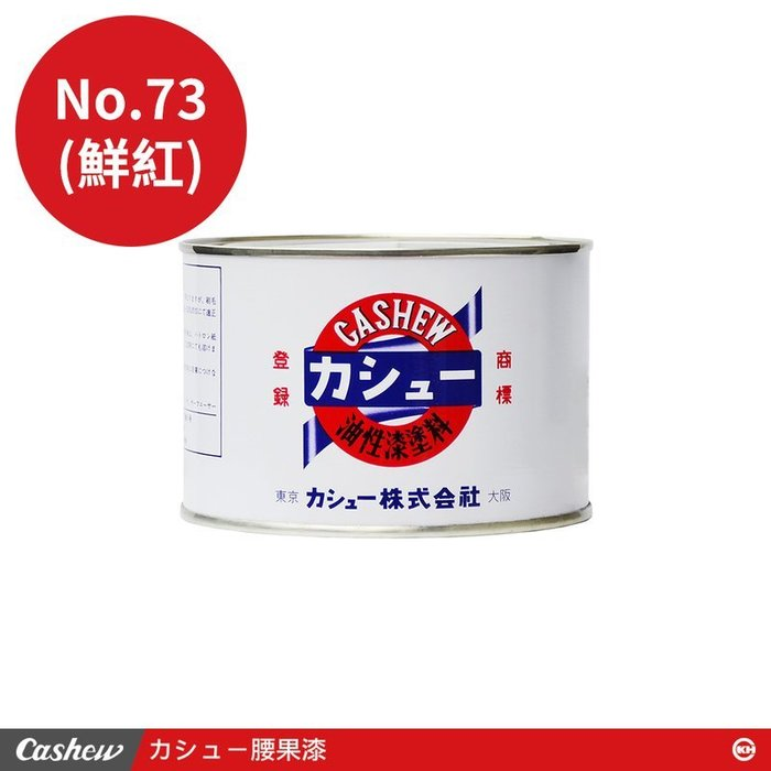 【正光興貿易】日本進口『CASHEW總代理』No.73鮮紅 腰果漆0.5kg