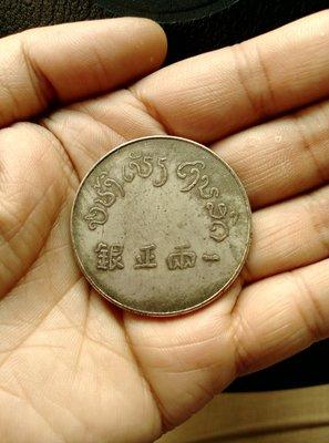 長輩的老收藏/中國古老錢幣