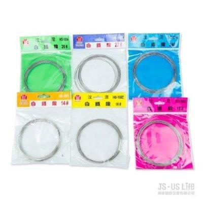【珍昕】台灣製 白鐵線物品固定/簡單綑綁 6種粗細規格(1包入)/鐵線