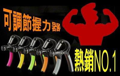 【台灣現貨】杰恩斯握力器【R字握力器/可調整10~40kg/體能訓練/指力/握力球/腕力/臂力/全家皆適用】
