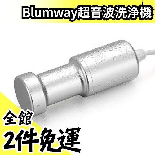 日本 Blumway 直充式 旅行用 強力超音波 洗浄機 清洗機 蔬果 碗盤 衣物 假牙手錶首飾 金屬製品【水貨碼頭】