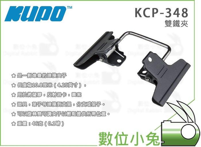 數位小兔【KUPO KCP-348 雙鐵夾】夾子 夾具 重量46g 鋼材製 配件 長度10.8公分