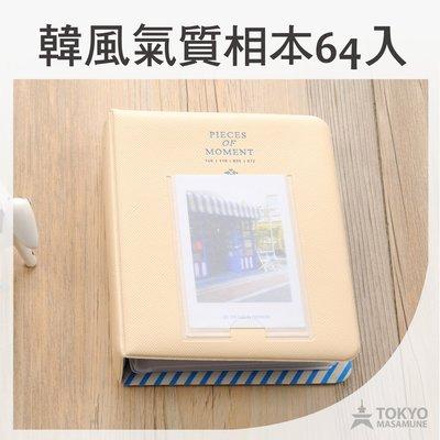 【東京正宗】韓風 Iconica inatx mini album 質感 氣質 拍立得 專用 相本 64入 共四色