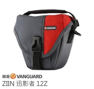 【中壢NOVA-水世界】Vanguard 精嘉 ZIIN 12Z 迅影者 側背包 攝影旅遊包 斜背包 相機包 附防雨罩