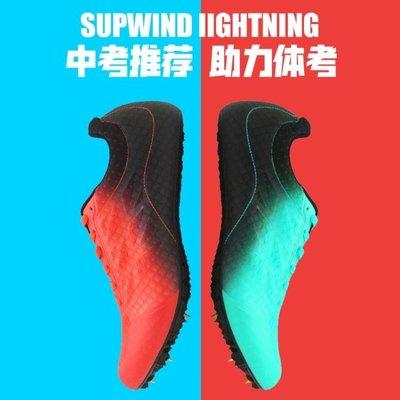 釘鞋 正品強風田徑短跑鴛鴦釘鞋學生中考訓練鞋男跑步釘子鞋女比賽跑鞋精品生活