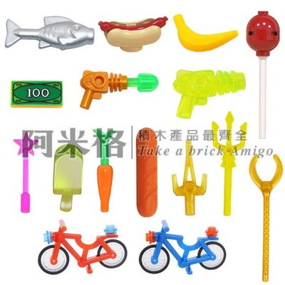 阿米格Amigo│積木配件 散件 零件 氣球 胡蘿蔔 仙女棒 熱氣球 錢 冰棍 胡蘿蔔 香蕉 麵包 非樂高 袋裝 玩具