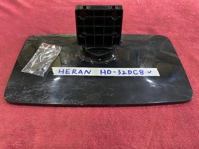 HERAN 禾聯 HD-32DC8 外觀不優 腳架 腳座 附螺絲 電視腳架 電視腳座 電視底座 拆機良品 0