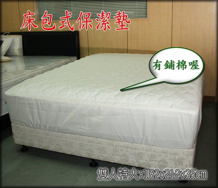 【偉儷床墊工廠】【床包式保潔墊】加高型~35公分以內床墊適用~雙人特大