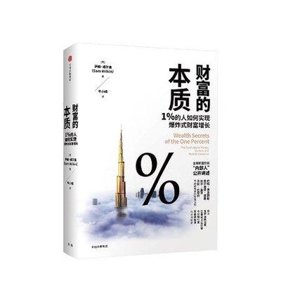 財富的本質 1%的人如何實現爆炸式財富增長 薩姆威爾金 著 中信出版 正版書籍 投資理財經濟 財務管理具體價格咨詢賣家