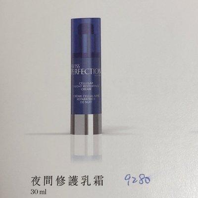 【化妝檯】SWISS PERFECTION  夜間修護乳霜 30ml  鉑金瑞士 台灣專櫃 效期最新 新品上市