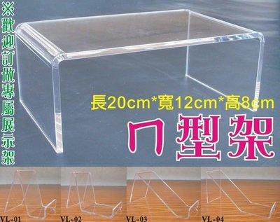※歡迎訂做 客製化※ ㄇ字形架 階梯形架 收藏櫃 模型防塵盒 公仔架 玩具收納盒 壓克力展示架 格子盒 格子架 格子框