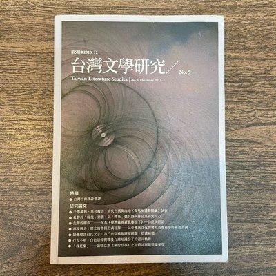 台灣文學研究 第5期 2013.12 成功大學台灣文學研究所