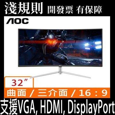 【淺規則】 AOC C32V1Q 32吋(曲面16:9)液晶顯示器 螢幕