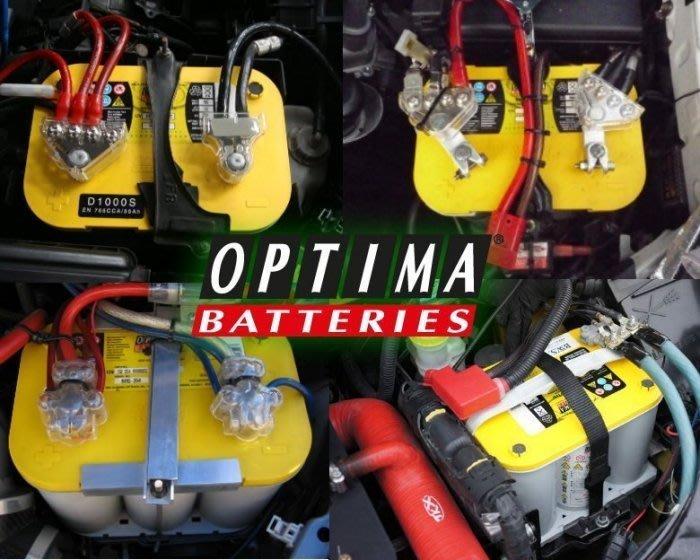 新莊店☆電池達人☆美國電池 汽車電瓶 OPTIMA 130D26L 待速熄火 自動啟閉 充電制御 油電車 風力發電