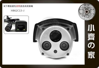 H862C13 130萬畫素 IP CAM 960P 紅外線30米 鋁合金 室內 網路 攝影機 ONVIF 小齊的家