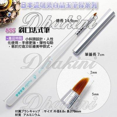 《855日本流氓兔斜口法式筆》~白晶玉筆桿系列單支刊登款;高品質、低價格,輕鬆完成美甲藝術創作
