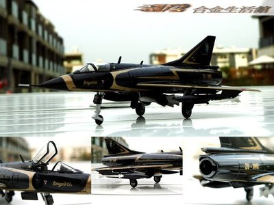 【Falcon 精品 】Mirage IIICZ   FA725007 幻影IIIECZ型戰鬥機 ~全新品;現貨價