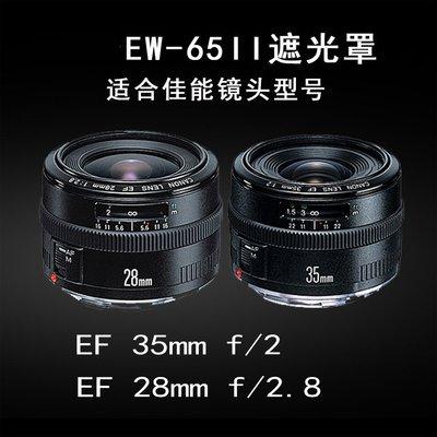 台南現貨,天天出貨,FOR Canon副廠  EW-65II遮光罩,EF 35mm F2,28mm f2.8,與原廠相 台南市